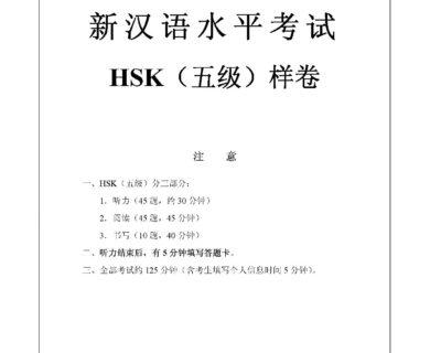 Тест HSK 5