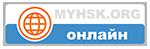 Онлайн HSK
