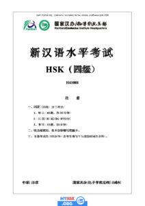HSK 4 Вариант H41001