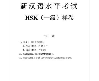 HSK 1 Тесты