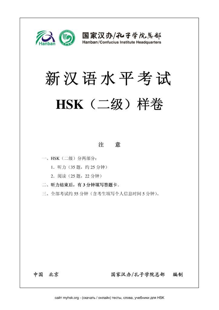 Тест HSK 2