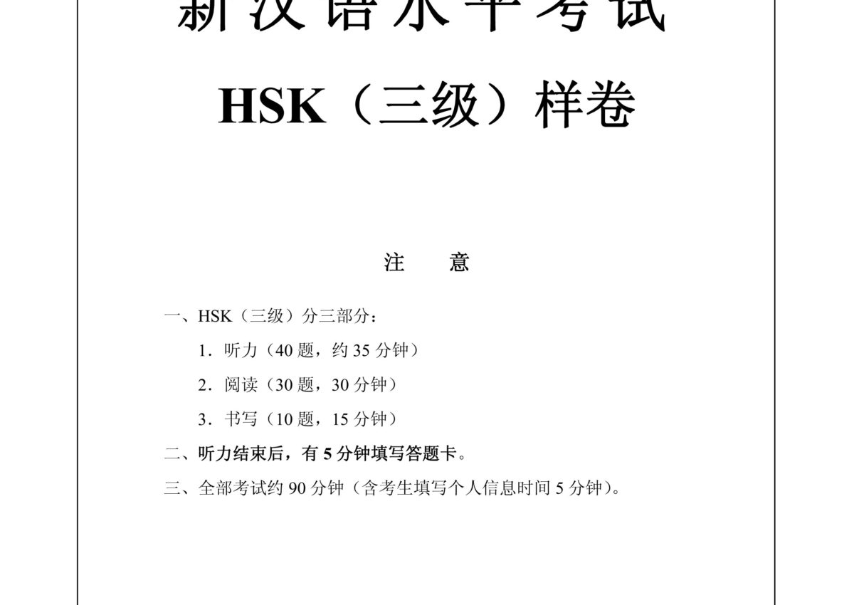 Тест HSK 3
