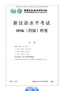 Тест HSK 4