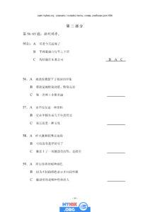Тест HSK 4 Вариант H40000